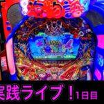パチンコ屋さんでガチ実践ライブ【大海物語4】(実践2020/10/22)