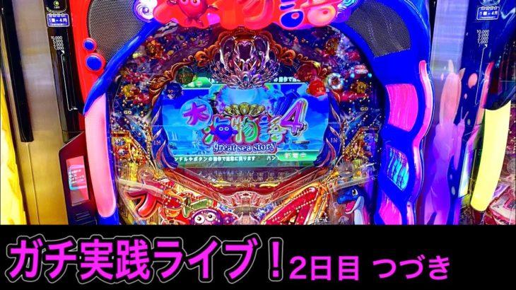 パチンコ屋さんでガチ実践ライブ【大海物語4】(実践2020/10/23)