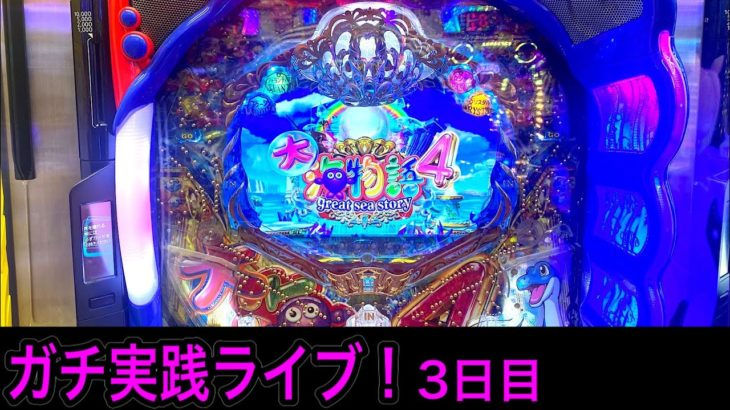 【ぷち神回】パチンコ屋さんでガチ実践ライブ【大海物語4】(実践2020/10/24)