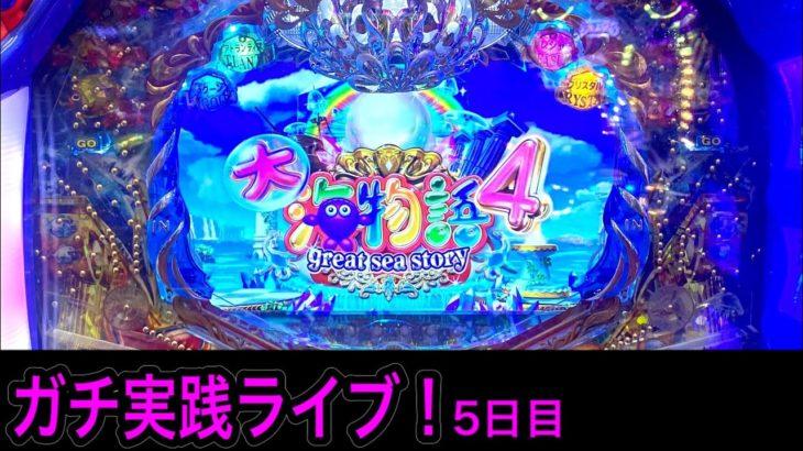 パチンコ屋さんでガチ実践ライブ【大海物語4】(実践2020/10/26)