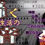 ぱちんこ仮面ライダー轟音│【ピンチはピンチ】怪人!アタオカルトおじさん襲来【第22話】