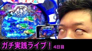 2連勝をかけてパチンコ屋さんでガチ実践ライブ【大海物語4】(実践2020/10/25)
