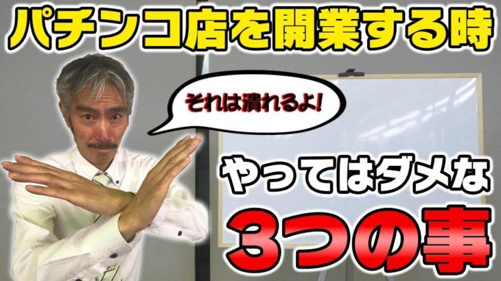 【パチンコ店買い取ってみた】第249回ひげ紳士先生のパチンコ店開業講座「やってはダメな3つの事」