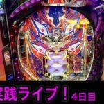 2連勝をかけてパチンコ屋さんでガチ実践ライブ【P沼】(実践2020/10/25)