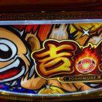 【最新台】吉宗3をパチンコ屋さんでライブ放送!