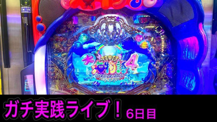 パチンコ屋さんでガチ実践ライブ【大海物語4 319】(実践2020/10/27)