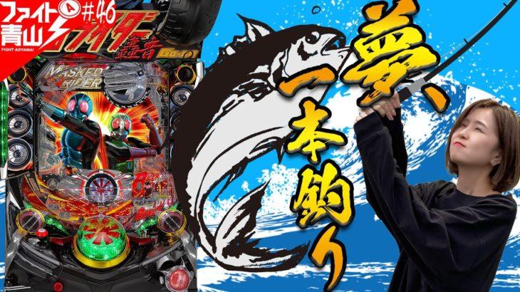 【仮面ライダー轟音】~オンナ、出玉一本釣り!~ファイト青山!#46(2/2) 《青山りょう》[必勝本WEB-TV][パチンコ[ぱちんこ]