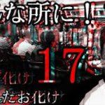 #怪談 #パチンコ【怪談】「変なお化け変わったお化け17」