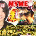女王道 79回 〜MYME〜【ぱちんこ 仮面ライダー 轟音】パチンコ