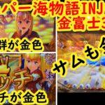 9月29日 パチンコ実践 Pスーパー海物語INJAPAN2 金富士