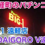 【北海道紋別郡遠軽町】パチンコ店が2軒並んでる・BIG-1 遠軽店・DAIGORO V遠軽店