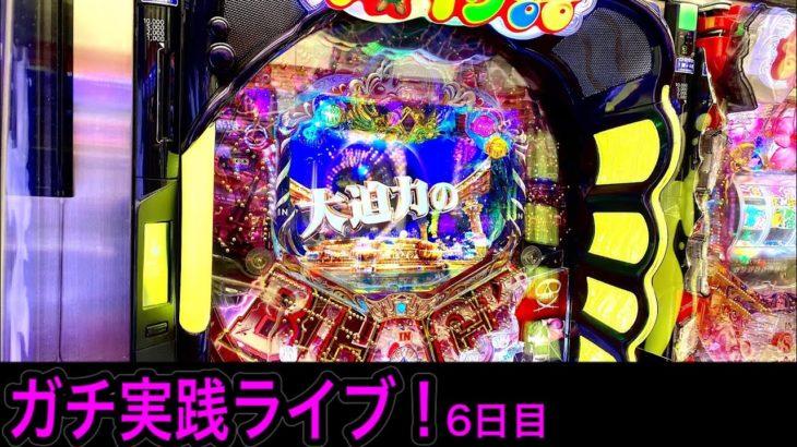 パチンコ屋さんでガチ実践ライブ【大海物語4BRACK 199】(実践2020/10/27)