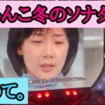 【実機】CRぱちんこ冬のソナタ2 恋愛13回目
