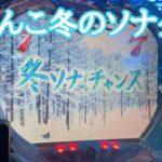 【実機】CRぱちんこ冬のソナタ2 恋愛10回目