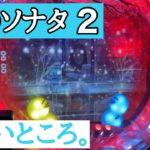 【実機】CRぱちんこ冬のソナタ2 恋愛11回目
