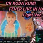 【パチンコ実機】CR KODA KUMI FEVER LIVE IN HALL II Light Ver.ー163ー