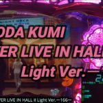 【パチンコ実機】CR KODA KUMI FEVER LIVE IN HALL II Light Ver.ー166ー
