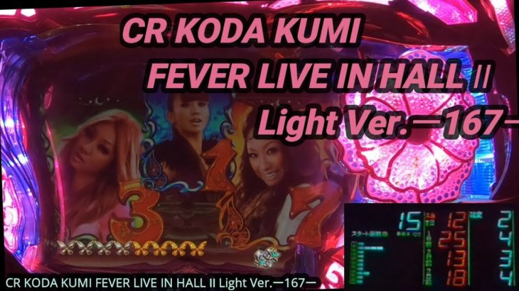 【パチンコ実機】CR KODA KUMI FEVER LIVE IN HALL II Light Ver.ー167ー