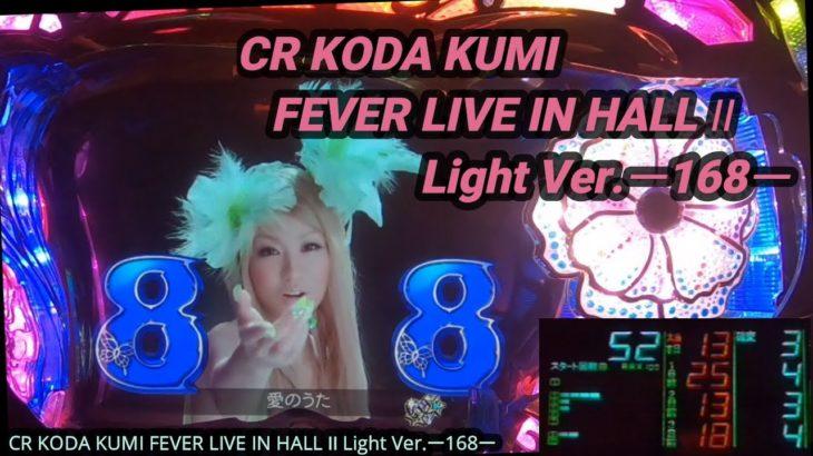【パチンコ実機】CR KODA KUMI FEVER LIVE IN HALL II Light Ver.ー168ー