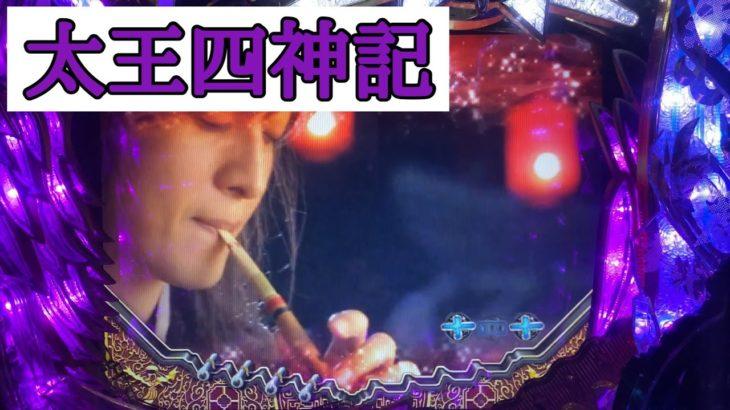 【実機】CRぱちんこ太王四神記 PART7