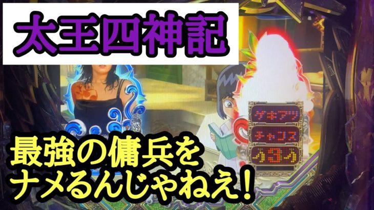【実機】CRぱちんこ太王四神記 PART9