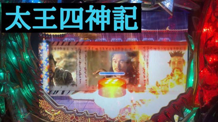 【実機】CRぱちんこ太王四神記 PART8