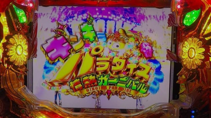 【パチンコ実機】CRギンギラパラダイス3情熱カーニバルXLD(マックス) YouTubeLiveその04