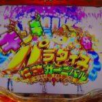 【パチンコ実機】CRギンギラパラダイス3情熱カーニバルXLD(マックス) YouTubeLiveその06