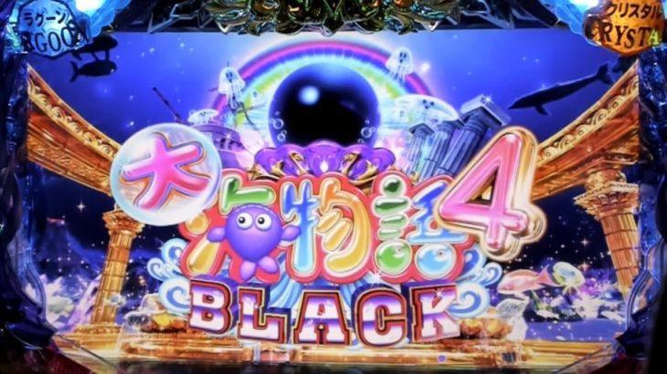 【パチンコ実機】CR大海物語4 BLACK -ブラック- WBC YouTubeLiveその28