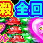 『CR大海物語4★51』久々の ~ サイレント全回転!