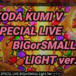 【パチンコ実践】CRF KODA KUMI V SPECIAL LIVE BIGorSMALL LIGHT ver.ー1ー