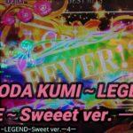 【パチンコ実践】CRF KODA KUMI~LEGEND LIVE~Sweeet ver. ー4ー