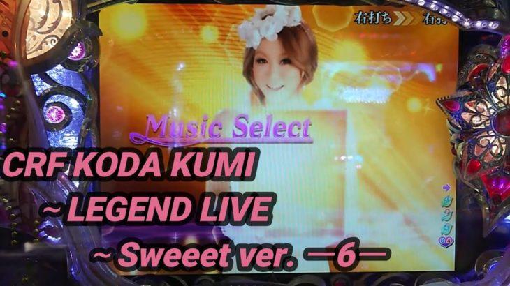 【パチンコ実践】CRF KODA KUMI~LEGEND LIVE~Sweeet ver. ー6ー