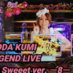 【パチンコ実践】CRF KODA KUMI~LEGEND LIVE~Sweeet ver. ー8ー