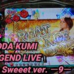 【パチンコ実践】CRF KODA KUMI~LEGEND LIVE~Sweeet ver. ー9ー