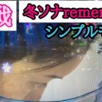 【実戦】CRぱちんこ冬のソナタremember【シンプルモード】