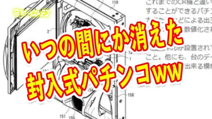 封入式パチンコは出ない? ECO遊技機とメダルレスが導入されるとどうなる 平和のクギナイン最新機種新日本プロレス登場