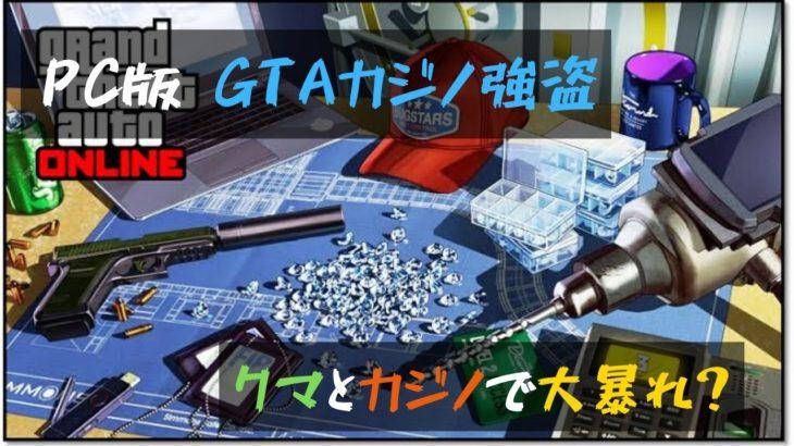 【GTA5 PC】クマさんとカジノ強盗しようよ! 参加型カジノ強盗配信! Part23