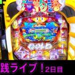 パチンコ屋さんでガチ実践ライブ【JAPAN2金富士199】(実践2020/10/23)