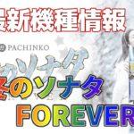 【ぱちんこパチスロ 】裏業界人Jのパチンコ新台P冬のソナタForever