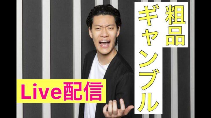 【粗品 ギャンブル】奇跡の○○○万勝ち!?  〜LIVE配信10月25日〜