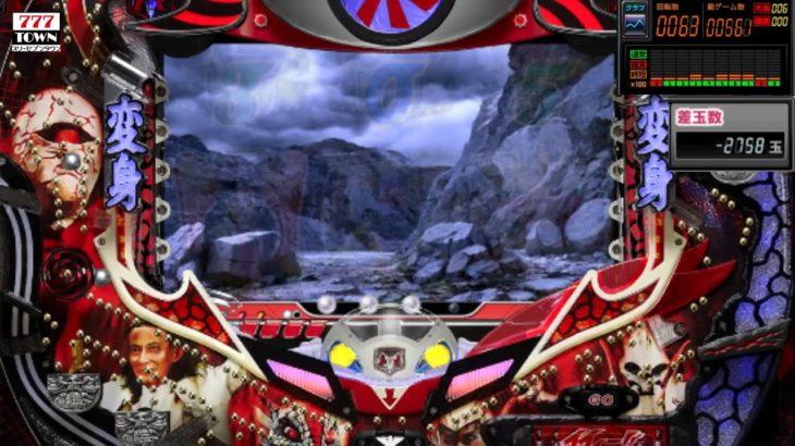 ぱちんこ仮面ライダーMAX EDITION のまれるのも出るのも恐ろしいMAX機