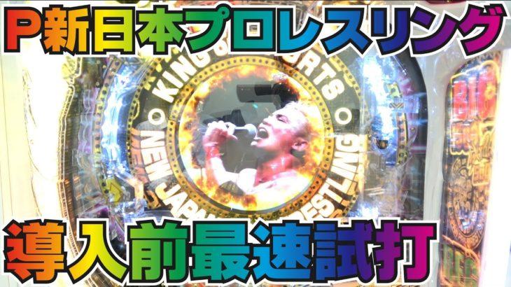 【P新日本プロレスリング】導入前最速!最強タッグがパチンコに乱入![ パチンコ ][ パチスロ ][ スロット ][ 新台 ][ 新日 ][ 試打 ][ アムテックス ][ 平和 ][ 導入前 ]