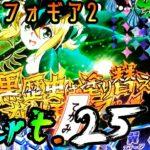 【パチンコ】P戦姫絶唱シンフォギア2 Part.25【実機配信】