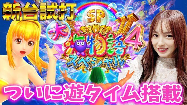 【新台】P大海物語4スペシャル/ナツ美が新台試打解説