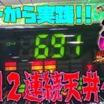 P戦国乙女6 暁の関ヶ原 ヒゲパチ 第622話 前日2連続で天井逝ってる台を朝一から打った結果!?