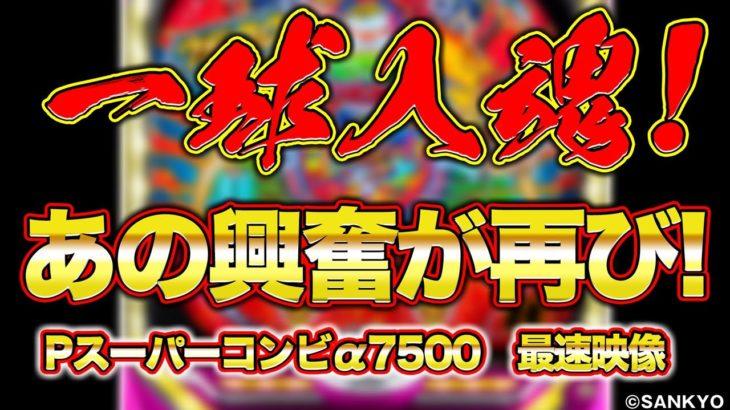 パチンコ新台『Pスーパーコンビα7500』あの興奮が再び! 最速動画超ショート映像を公開!!