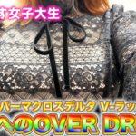 【いきなりプレミア!?】女子大生が送る『PF.マクロスデルタ V-ラッシュver.』勝利への準備はいいんかね!