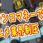 パチンコメーカーSANKYOが人気アニメのスポンサーに パチンコマネーがアニメ業界を大きくさせたのか? 炎炎ノ消防隊もタイアップ?
