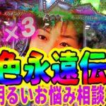 ぱちんこ冬のソナタリメンバー Sweet Version虹色は永遠に~12月の冬ソナ新台FOREVERが楽しみです~